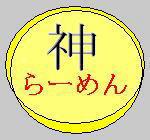 神奈川のラーメンを盛り上げよう!会